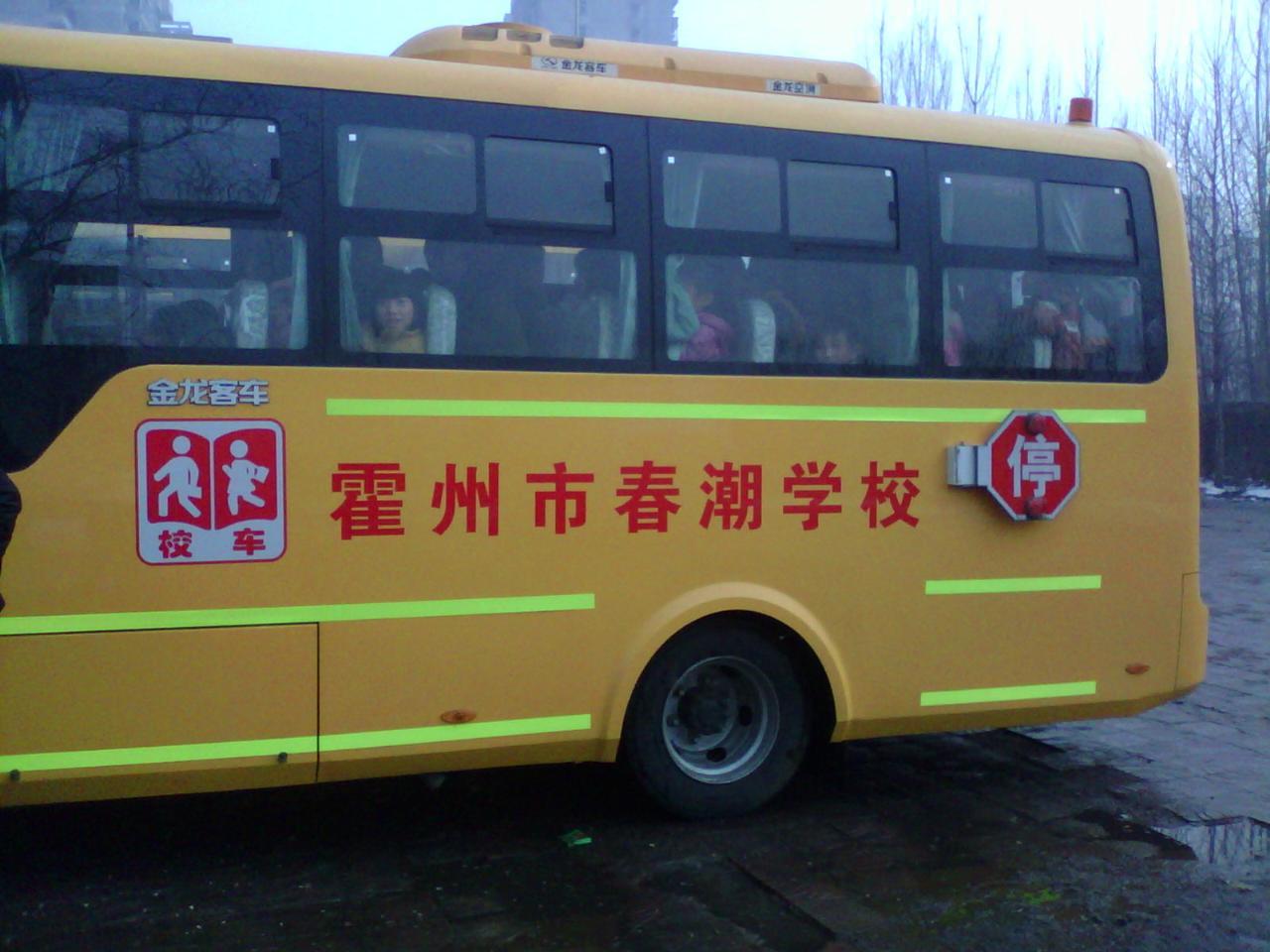 我们的校车(春潮学校)