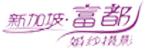 漳州富都婚纱摄影