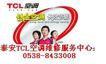 泰安TCL空调维修服务专业店