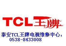 泰安TCL电视(王牌彩电)售后维修中心