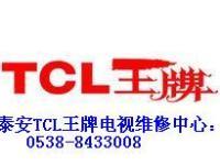 泰安TCL��(王牌彩�)售后�S修中心