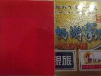 2013年锦秀江山全国旅游年票