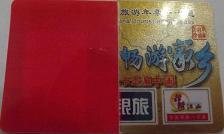 2013年錦秀江山全國旅游年票火熱開售中