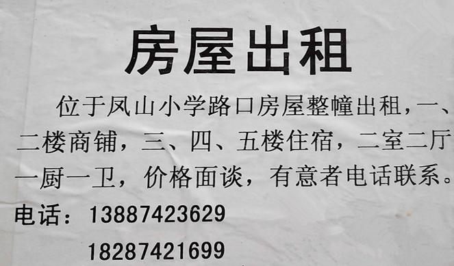 凤山小学路口房屋整栋出租