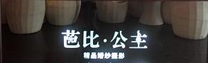 漳州芭比公主精品婚纱摄影名店