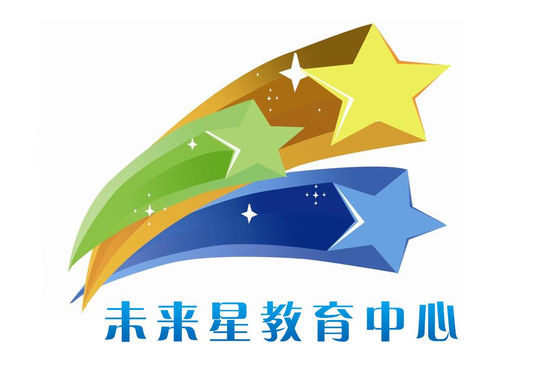 未来星教育中心