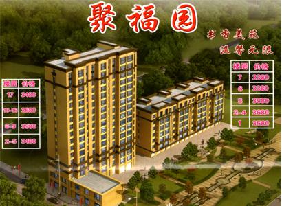 建平县聚福园