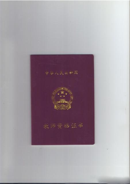 2013年河北石家莊教師資格證報名