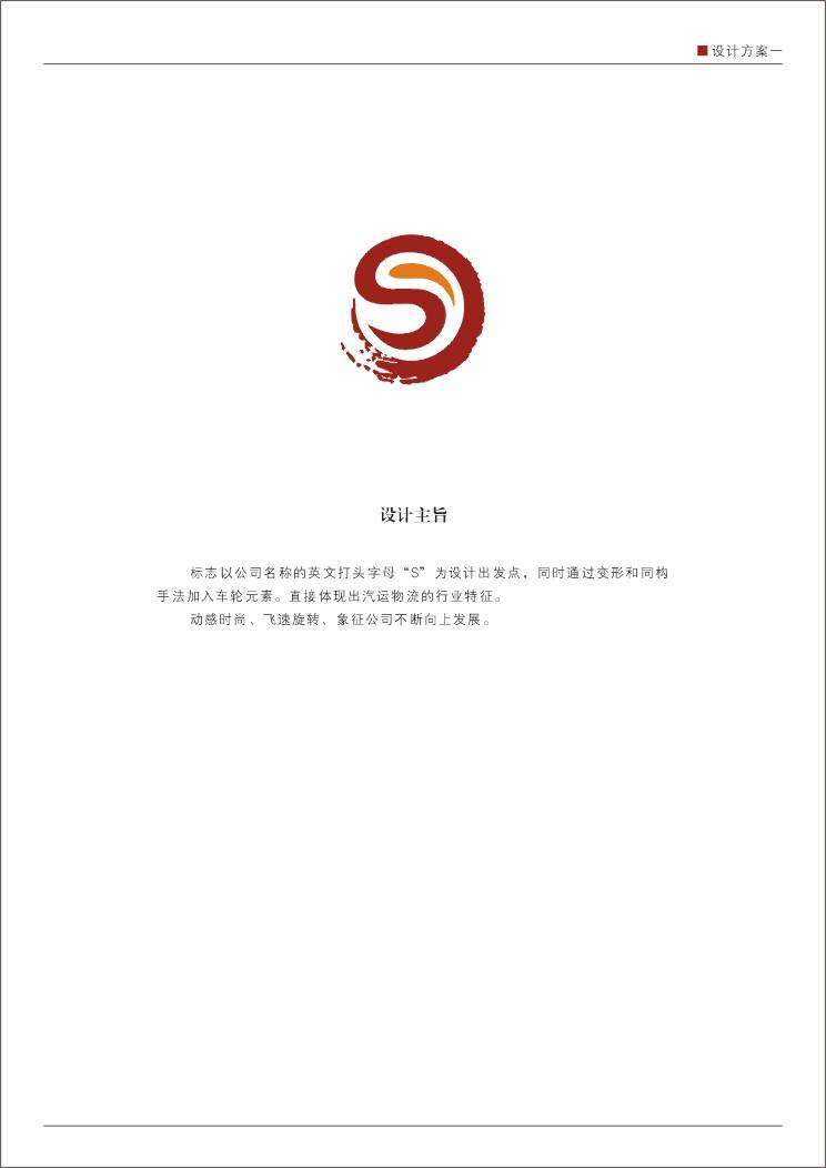 乌鲁木齐标志设计,新疆vi设计,标识设计,logo