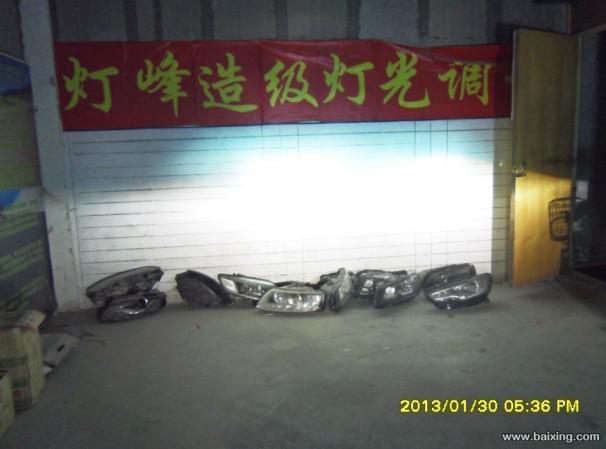 济宁专业改灯济宁灯峰造级汽车灯光升级中心