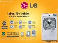 成都市LG厂家专业特约维修服务中心LG厂家销售与维
