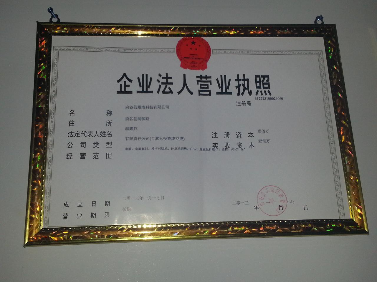 府谷县耀成科技有限公司招聘会计出纳 行政文秘