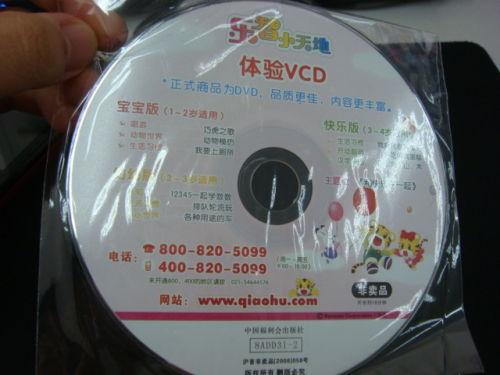 免费领取幼儿早教VCD