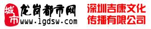 深圳市吉康文化传播有限公司