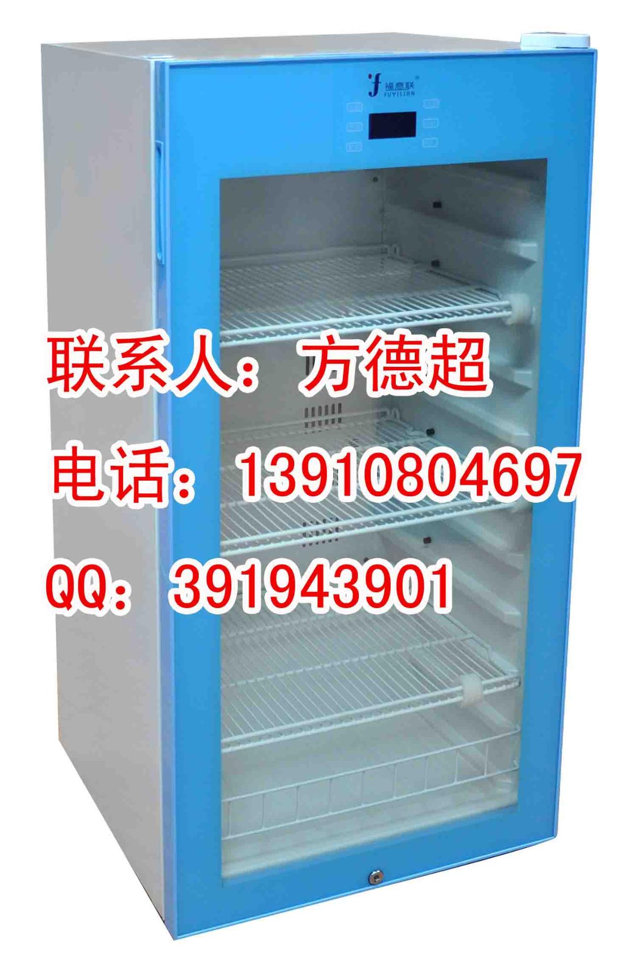 試劑冷藏柜