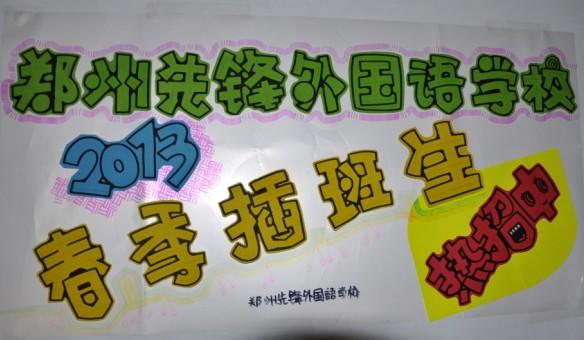 鄭州先鋒外國語學校
