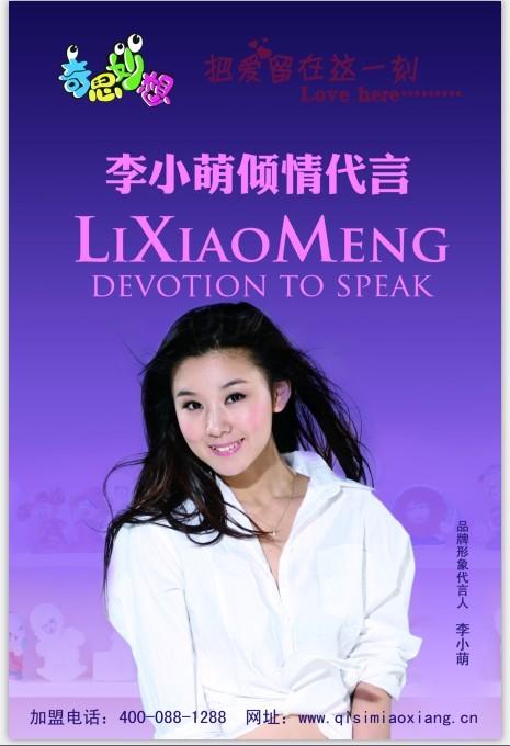 首先李小萌是现在影视界的新宠,凭借其靓丽可爱的外表深受观众的喜爱.