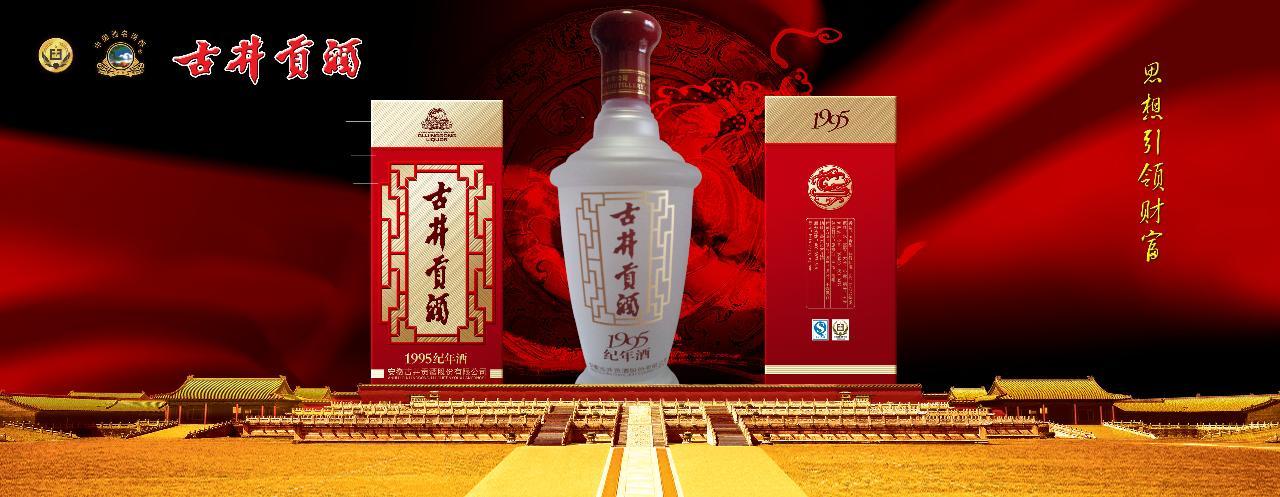 古井贡.1995纪年酒