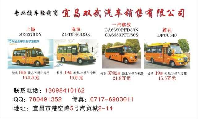 宜昌销售部各种大中型客车及各种新国标专用校车