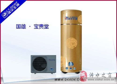 空气能 热水器浠水代理商
