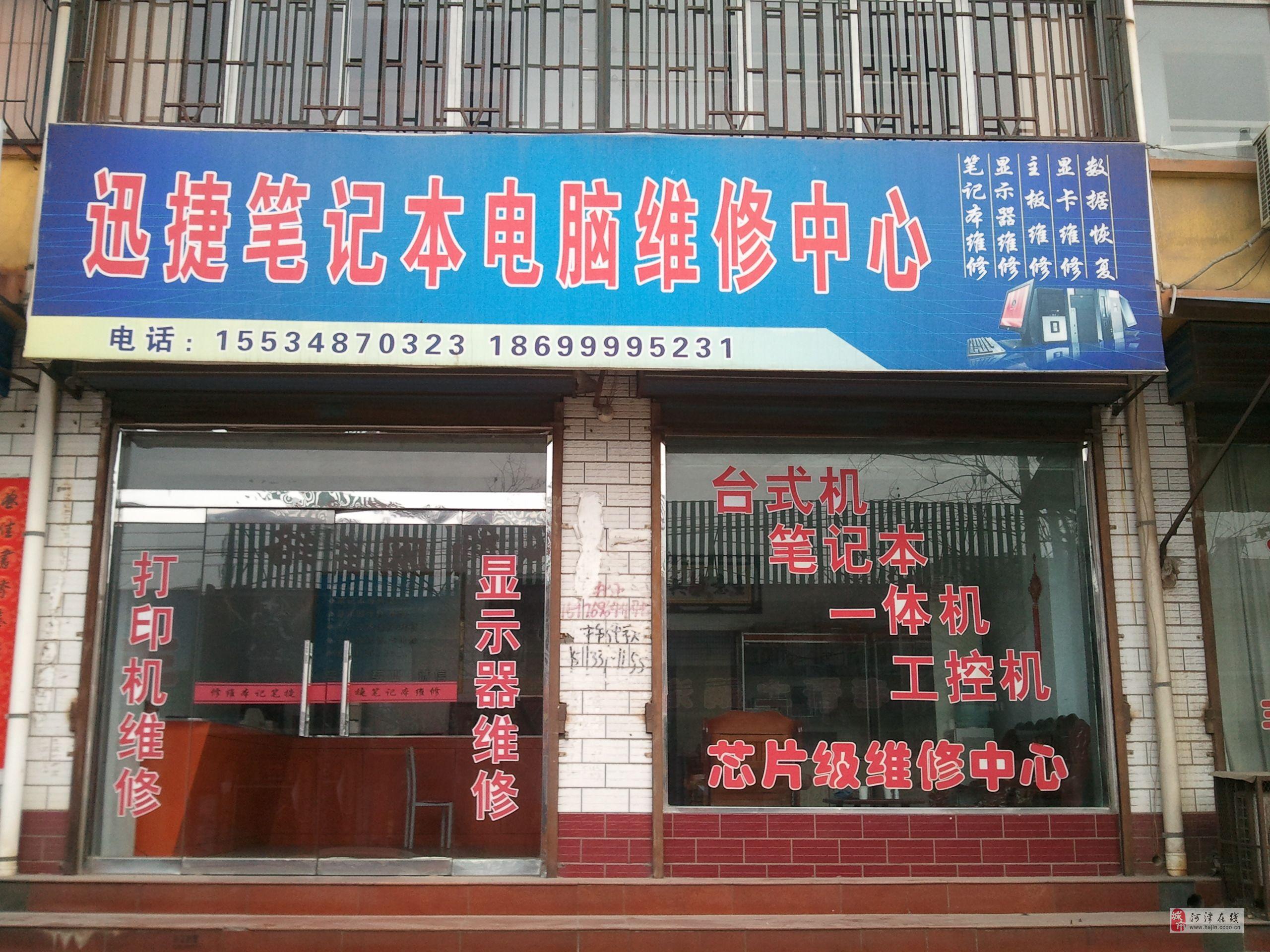 河津市迅捷筆記本電腦維修中心