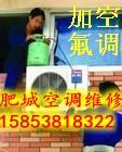 太阳城空调维修安装加氟、电话15853818322