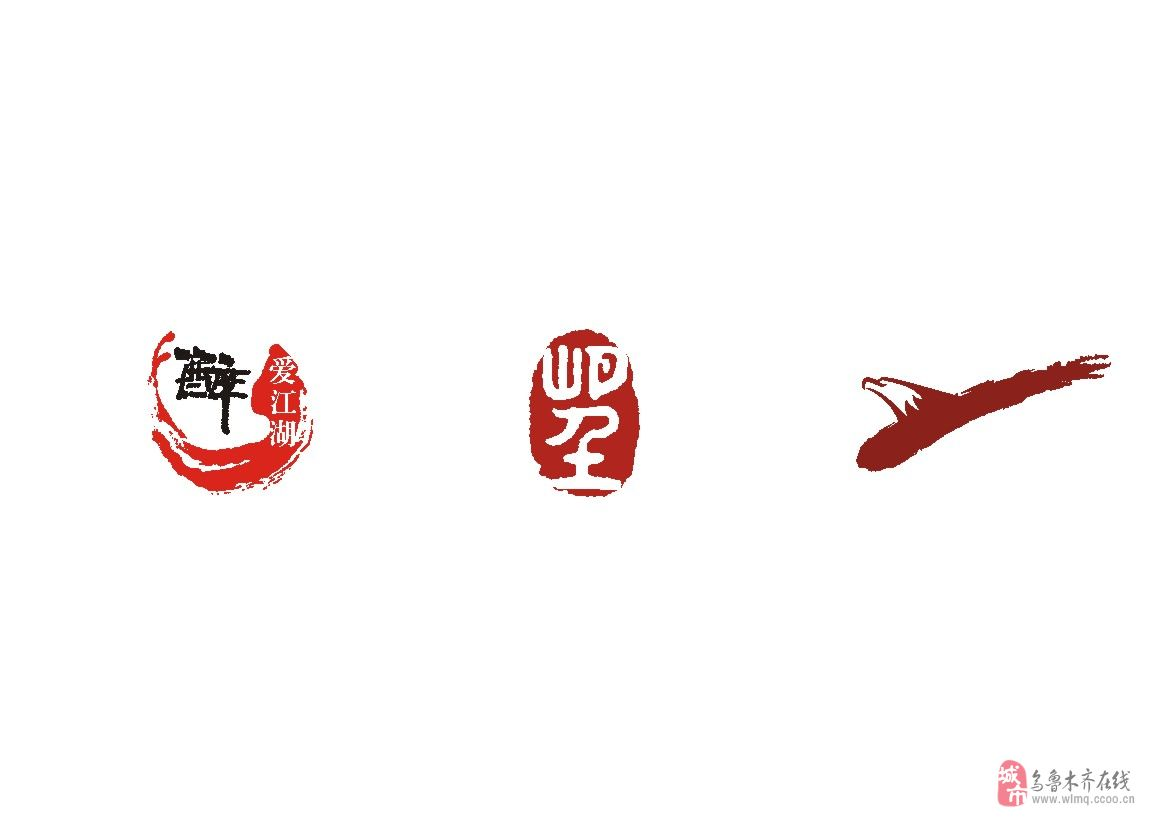 新疆,烏魯木齊標志設計,商標設計,vis設計