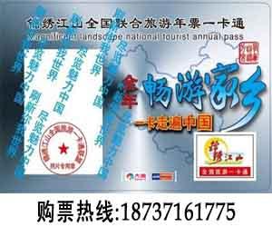 2013版全國旅游年票火熱搶購中