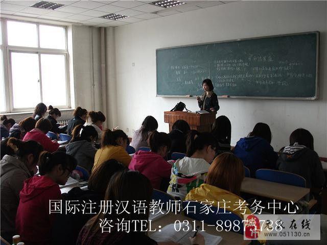 河北對外漢語教師資格證報考 保過班