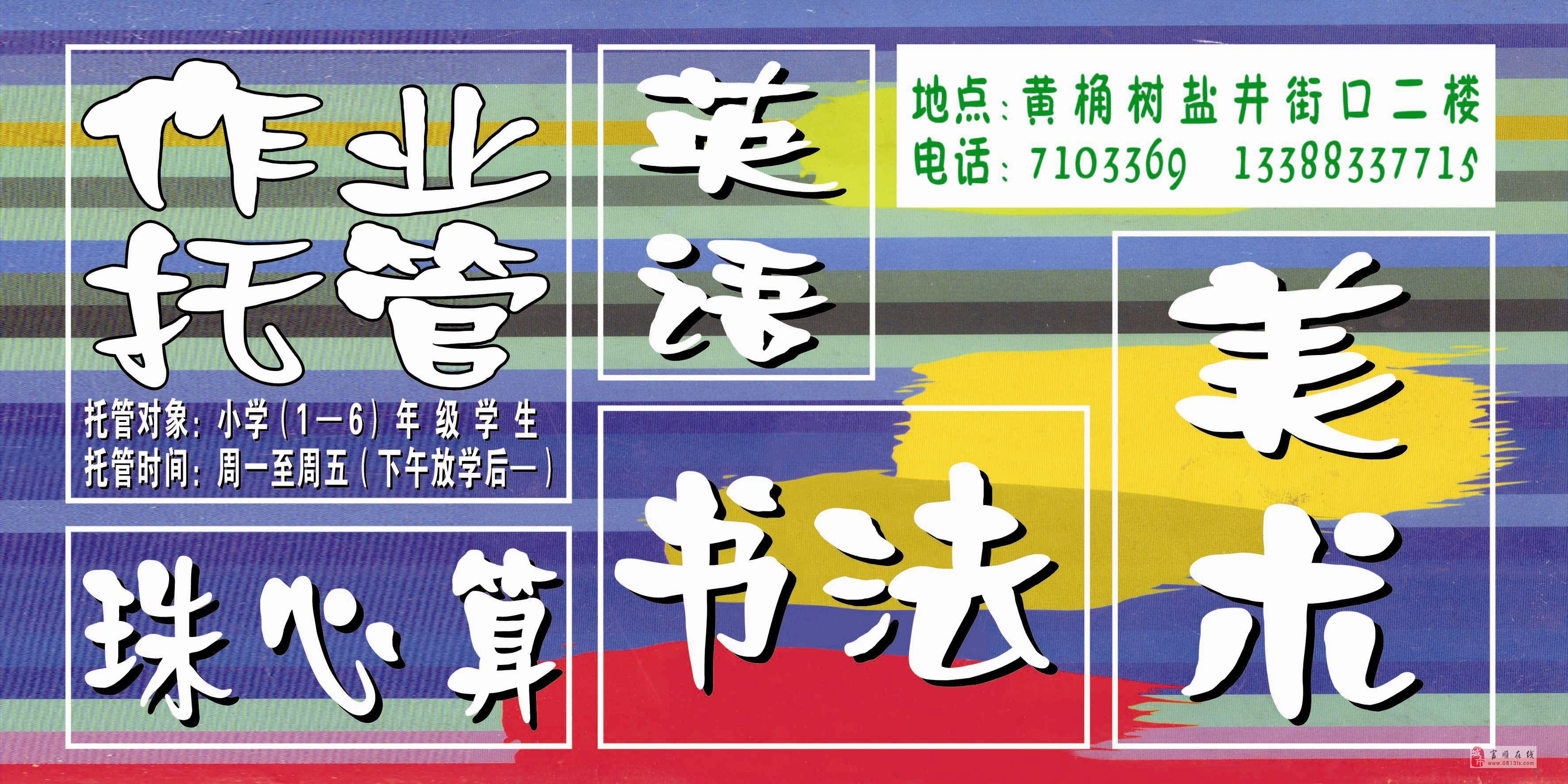 2013-3-2正式行课啦!