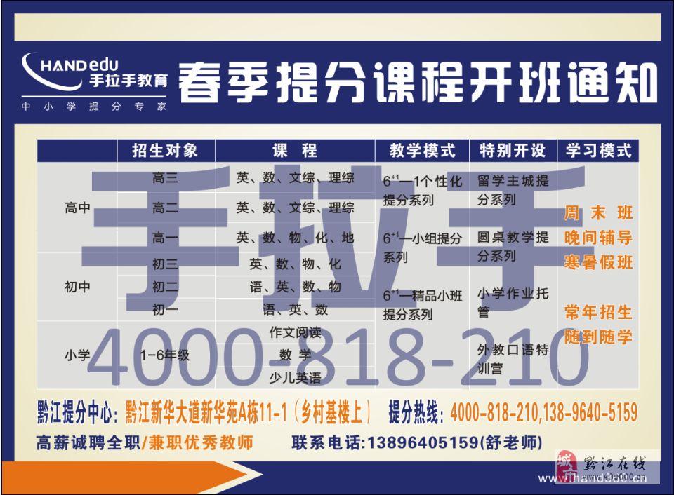 重庆手拉手教育黔江分校春季提分课程开班通知