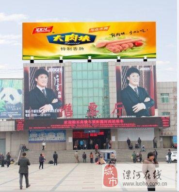 漯河廣告漯河戶外廣告漯河大屏幕廣告漯河車站廣告