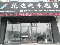 鞍山荣达汽车租赁