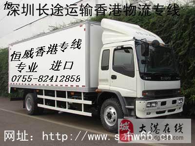 香港物流 香港运输 深圳到香港物流