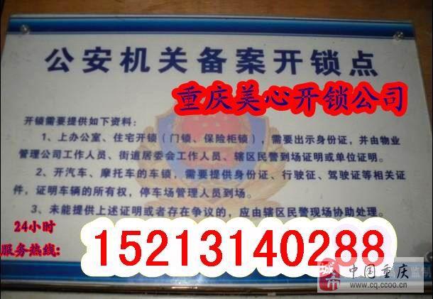 重庆大坪换锁芯电话石油路换锁芯