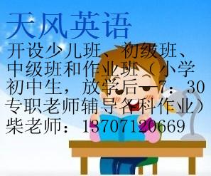 天風英語2013春季招生