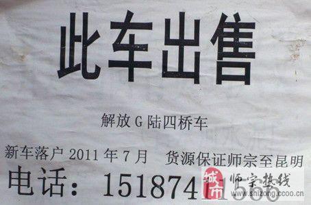 解放G陆四桥车出售