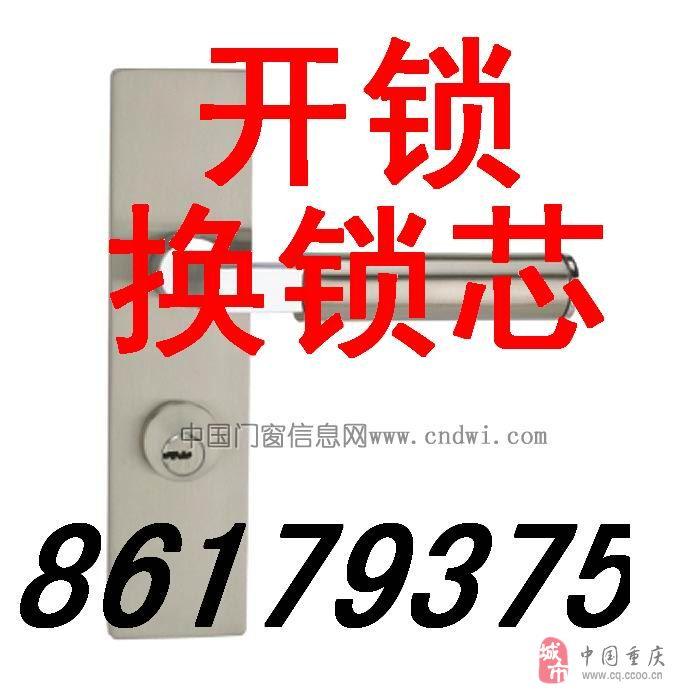 重庆大渡口换锁芯香港城换锁芯