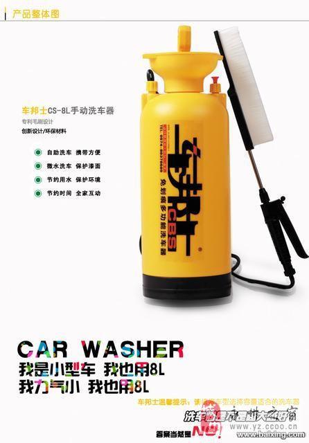 车载自助洗车机清洗机水泵8L, 清洁保养