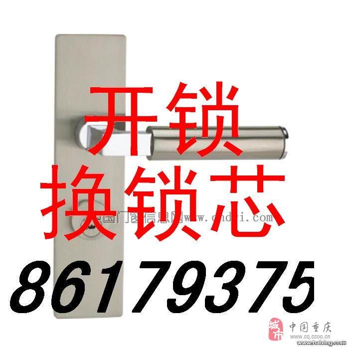 重庆龙头寺换锁芯鲁能新城换锁芯