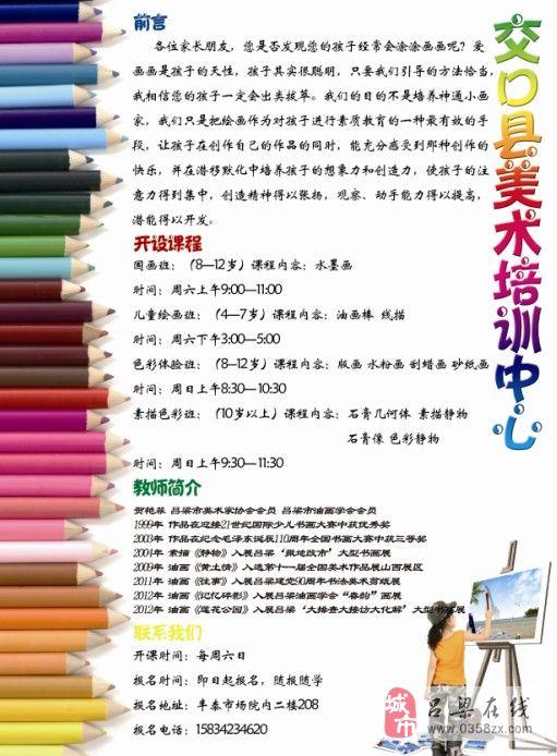 交口县美术培训中心招生