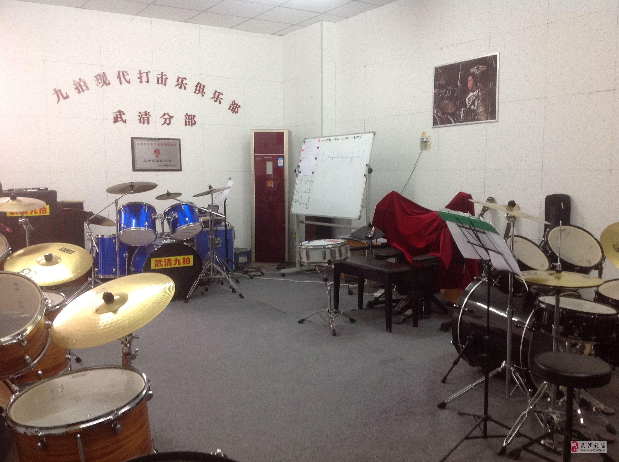 武清九拍 架子鼓俱乐部常年招生