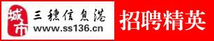三穗信息港