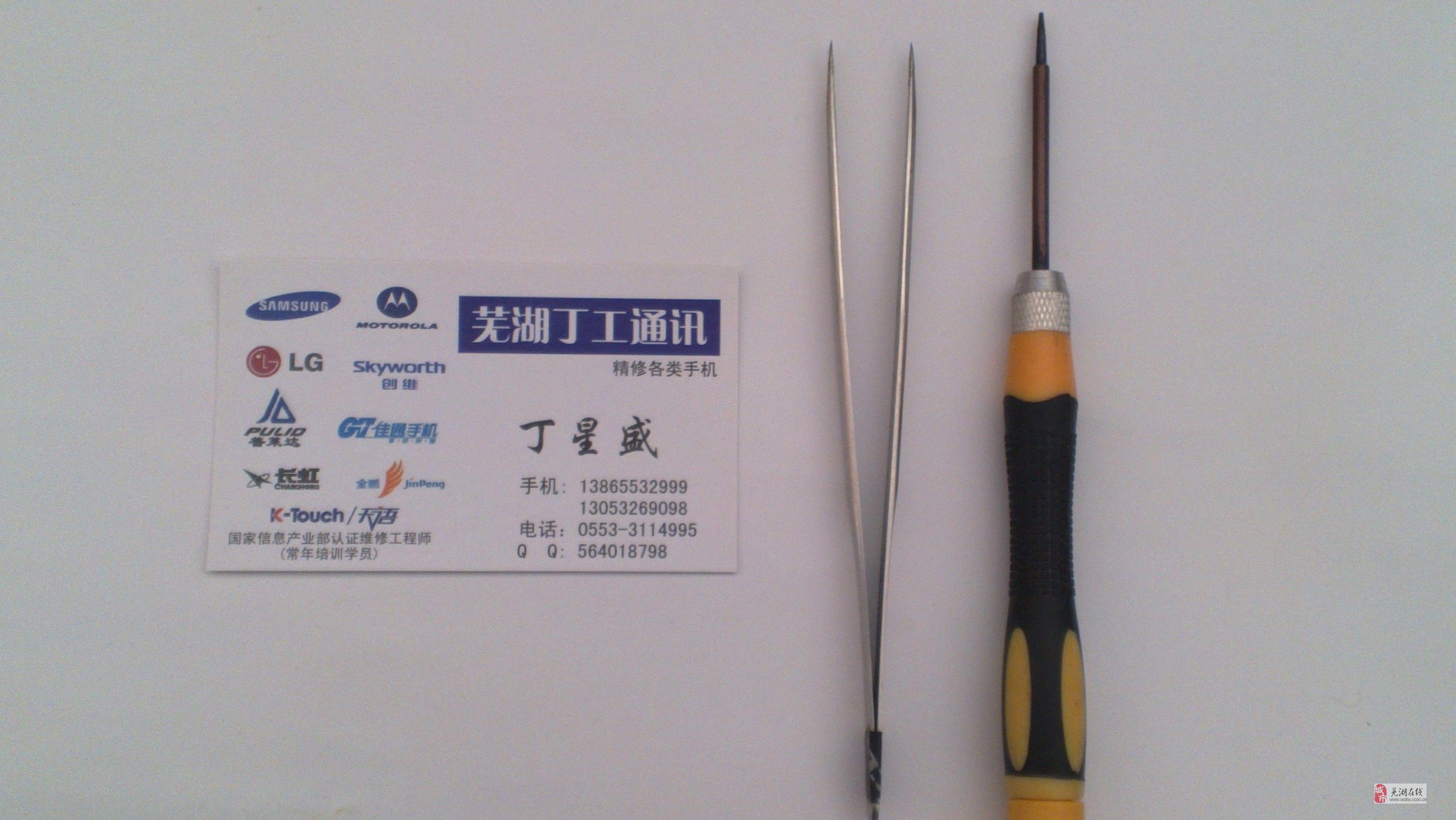芜湖丁工通讯手机维修培训