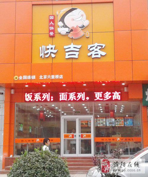 快餐店加盟