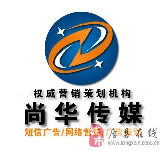 唐县家政保洁最好最专业的短信宣传