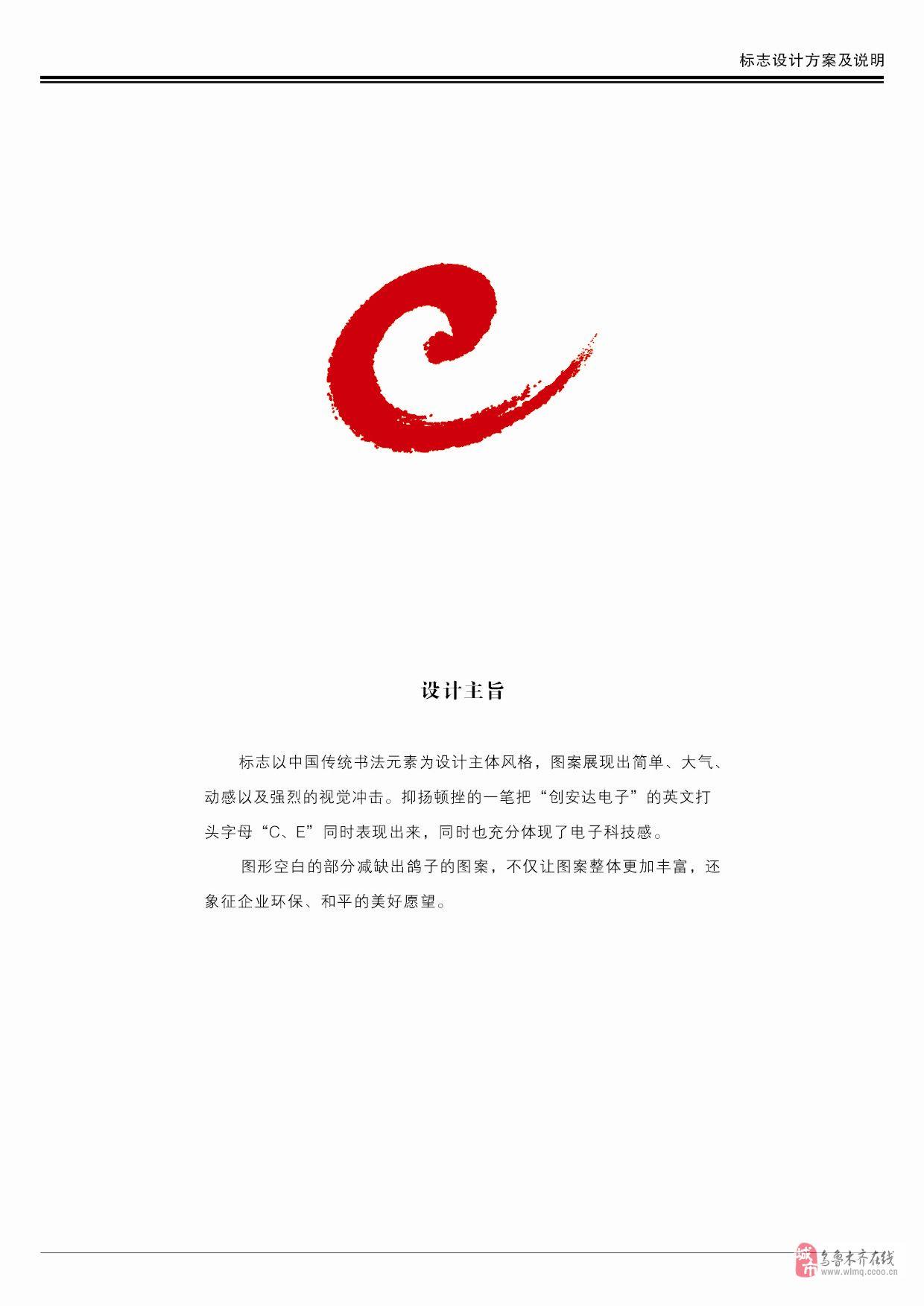 新疆乌鲁木齐标志设计,商标vi设计,一鸣标志设计图片