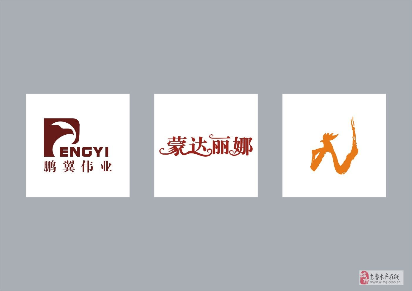 新疆標志設計,烏魯木齊一鳴標志設計機構,新疆vi設
