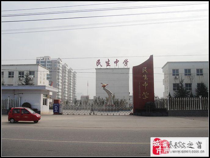 秦安县民生高级中学