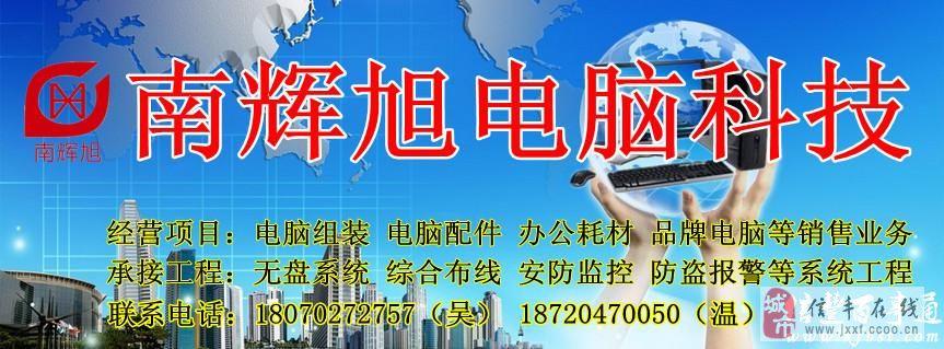 南辉旭电脑科技提供电脑维修